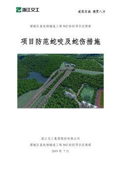 浙江交工增城区荔枝坳隧道工程S02标段防蛇伤措施电子书