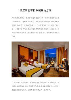酒店智能客控系统解决方案宣传画册