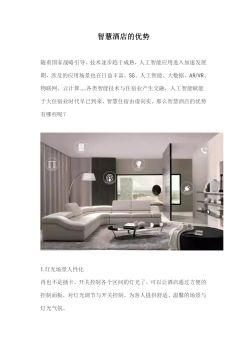智慧酒店的优势宣传画册