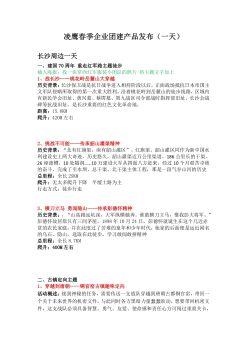 凌鹰春季企业团建产品发布(一天)电子刊物