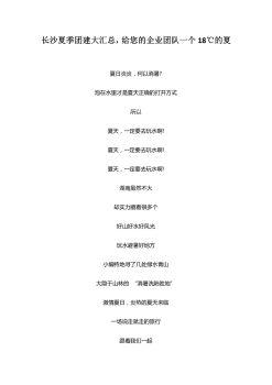 湖南夏季企业户外团建培训方案电子刊物