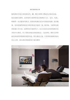 酒店智能系统方案电子书