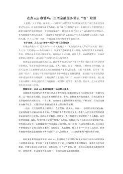 """点点app靠谱吗:生活金融服务需以""""智""""取胜_20190122152403电子刊物"""