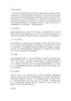 长沙夏日团建基地电子画册