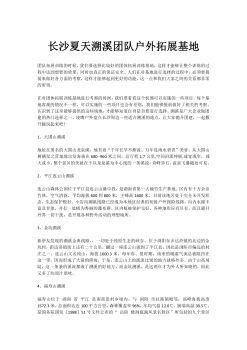 长沙夏天溯溪团队户外拓展基地电子宣传册