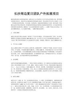长沙周边夏日团队户外拓展项目电子刊物