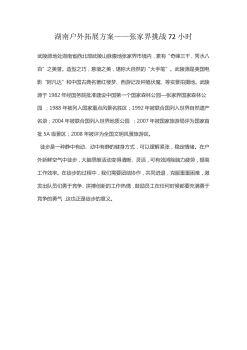 湖南户外拓展方案——张家界挑战72小时宣传画册
