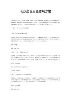 长沙红色主题拓展方案电子杂志