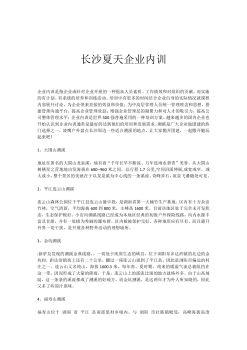 长沙夏天企业内训电子刊物