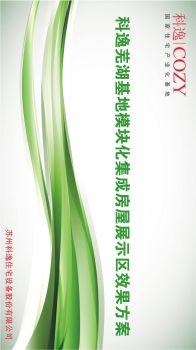 芜湖集成房屋样板区效果方案电子书