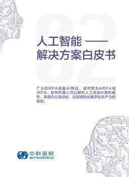 中科金财人工智能(RPA)解决方案白皮书,FLASH/HTML5电子杂志阅读发布