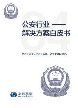 中科金财公安行业解决方案 电子书制作平台