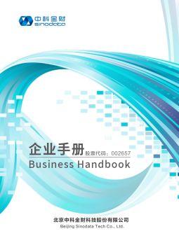 中科金财企业手册2019 电子书制作软件