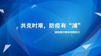 浦发银行青岛市南支行企业疫情防护指南(于晴)宣传画册