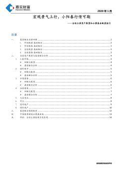 宏观景气上行,小阳春行情可期_2020年1月组合配置指引电子画册