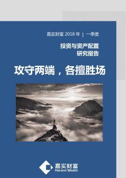 (专业版)2018年一季度投资与资产配置研究报告