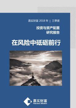 (专业版)2018年三季度投资与资产配置研究报告
