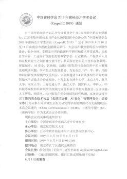 中国密码学会2019年密码芯片学术会议(CryptoIC2019)通知电子杂志
