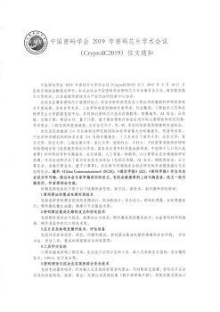 中国密码学会2019年密码芯片学术会议(CryptoIC2019)征文通知电子杂志