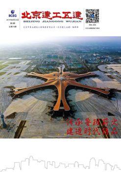 《北京建工五建》2019第3期总第76期 电子杂志制作软件