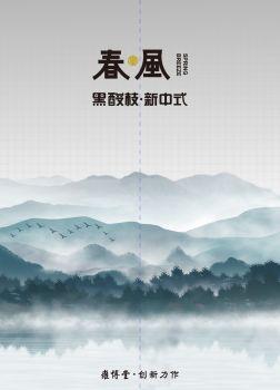 雍博堂春风 电子杂志制作平台