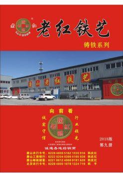 老红铁艺铸铁系列2018版电子书