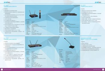 广州赢溢电子有限公司专业扩声系统 电子杂志制作软件