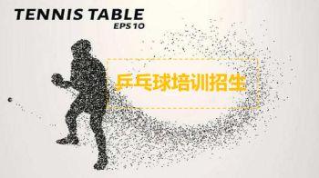 乒乓球培训招生电子宣传册