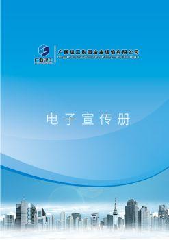 广西冶建电子宣传册,3D翻页电子画册阅读发布平台