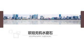 小余石材-无机水磨石_看图王电子画册