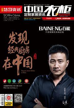 《慧亚资讯-中国衣柜》2019年6月刊