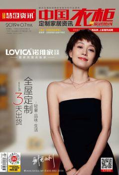 《慧亚资讯-中国衣柜》2019年7月刊,电子画册期刊阅读发布