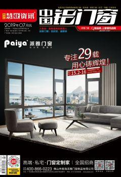 慧亞資訊《中國鋁門窗》2019年7月刊