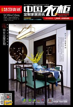 《慧亚资讯-中国衣柜》2019年3月刊 电子杂志制作软件
