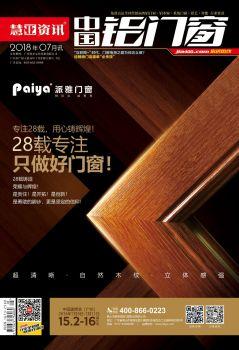 慧亚资讯《中国铝门窗》2018年7月刊