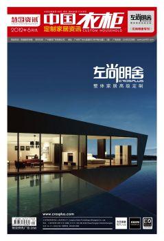 《慧亚资讯-墙纸世界》2012年6月刊