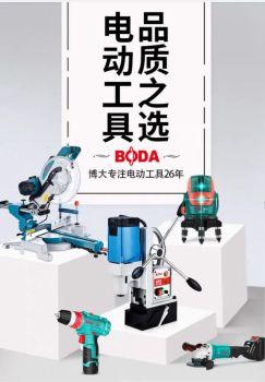 博大品牌电动工具宣传画册