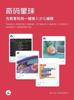 奇码星球少儿编程项目介绍,FLASH/HTML5电子杂志阅读发布