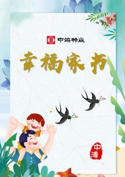 中海·紫御公馆2019年第一季度幸福家书 电子书制作平台