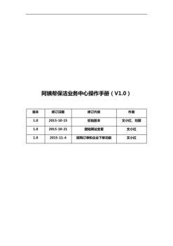 保洁订单中心使用手册(V1.0)