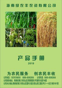 绿农丰农资有限公司电子手册 电子书制作平台