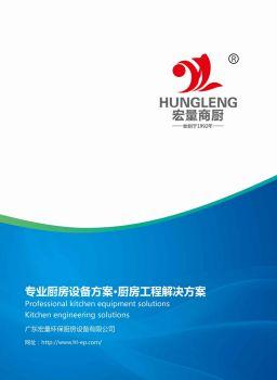 广东宏量环保厨房设备有限公司 电子书制作平台