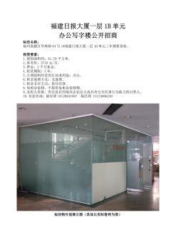 福建日报大厦一层1B单元办公写字楼招租电子画册