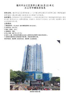 福州市茶亭公寓20层22单元174.94㎡ 办公楼公开拍卖电子宣传册