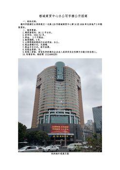 福州榕城商贸中心1606单元办公写字楼招租电子杂志