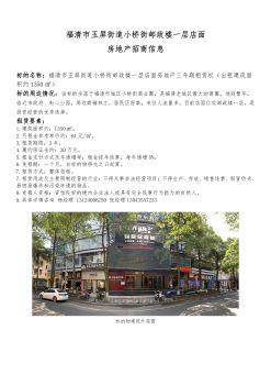 福清市玉屏街道小桥街邮政楼房地产招商信息电子书