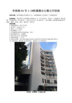 福建日报大厦附属楼第四层办公写字楼招租电子画册