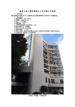 福建日报附属楼第八层办公写字楼招租电子画册