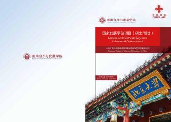 北京大学南南合作与发展学院电子书