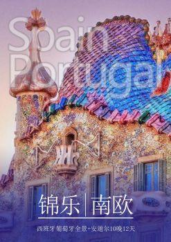 錦樂西班牙葡萄牙,在線電子相冊,雜志閱讀發布